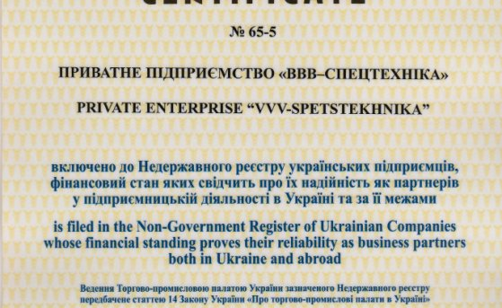 Certificate of Reliable Partner was obtained by PE VVV-Spetstekhnika
